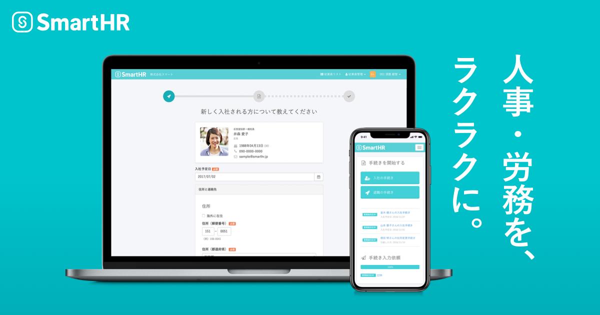 SmartHR(スマートHR)|シェアNo.1のクラウド人事労務ソフト