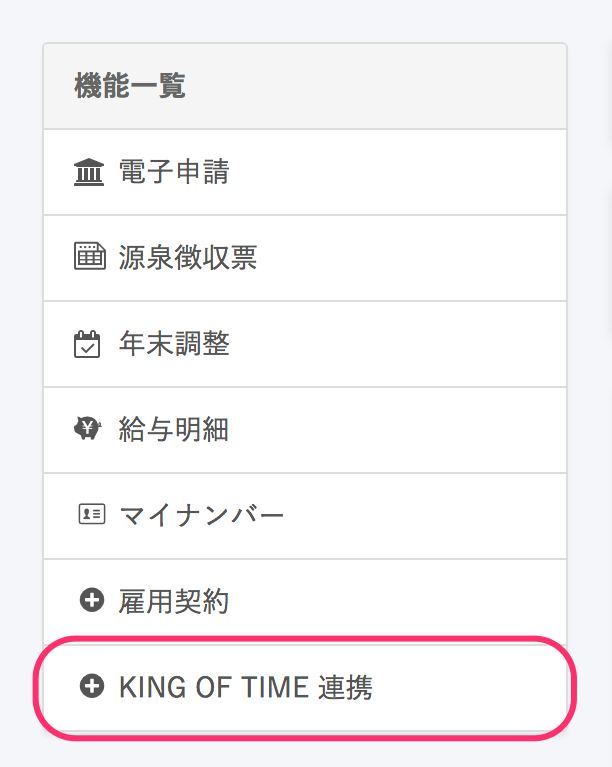 KING OF TIME 連携ページを開く
