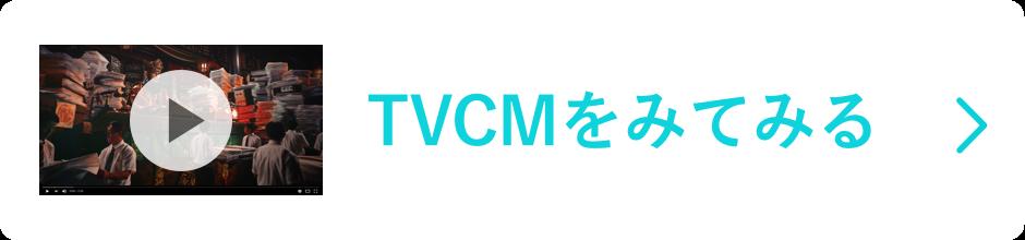 TVCMをみてみる