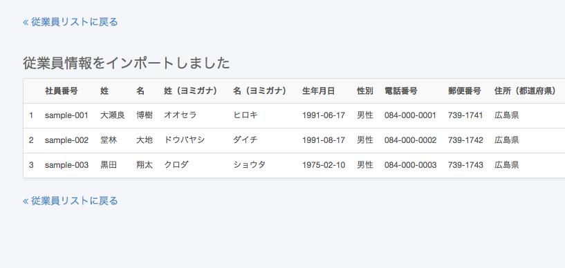 スクリーンショット 2015-10-19 18.50.09