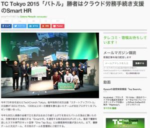 TC_Tokyo_2015「バトル」勝者はクラウド労務手続き支援のSmart_HR___TechCrunch_Japan