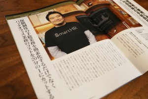 SmartHR 宮田