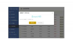 SmartHRとMFクラウド給与のAPI連携