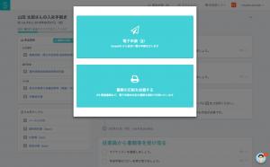 SmartHR_電子申請_1