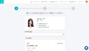 SmartHR_入力画面
