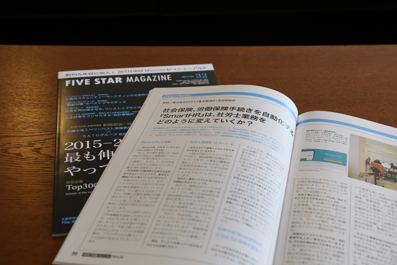 SmartHR_fivestarmagazine