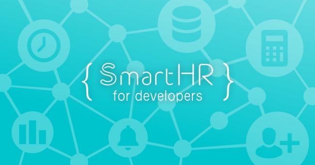 SmartHR for Developers