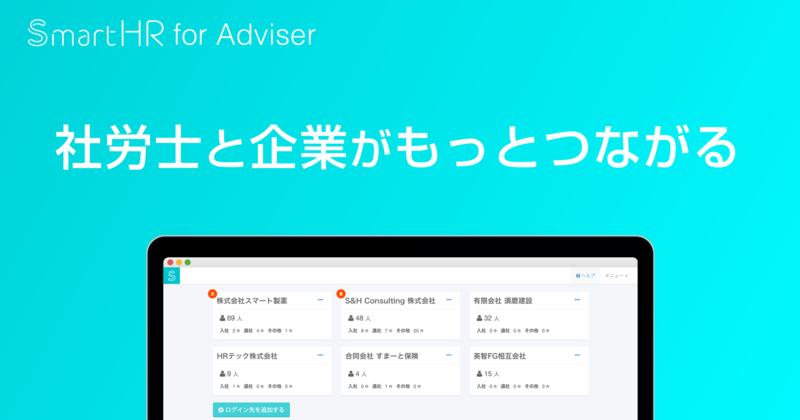 smarthr_for_adviser