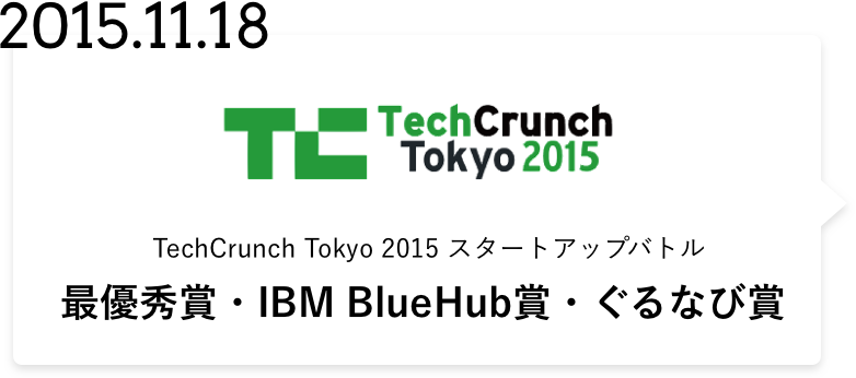 TechCrunch Tokyo 2015 スタートアップバトル 最優秀賞・IBM BlueHub賞・ぐるなび賞
