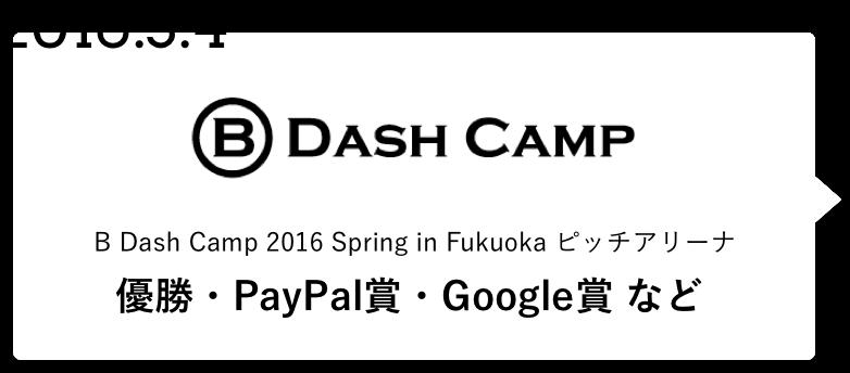 B Dash Camp 2016 Spring in Fukuoka ピッチアリーナ 優勝・Paypal賞・Google賞など