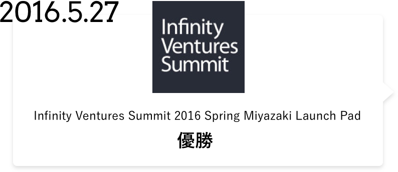 Infinity Ventures Summit 2016 Spring Miyazaki Launch Pad 優勝