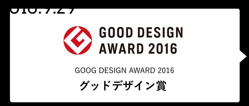 GOOD DESIGN AWARD 2016 グッドデザイン賞