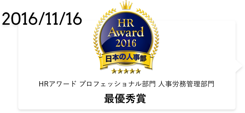 HRアワード プロフェッショナル部門 人事労務管理部門 最優秀賞