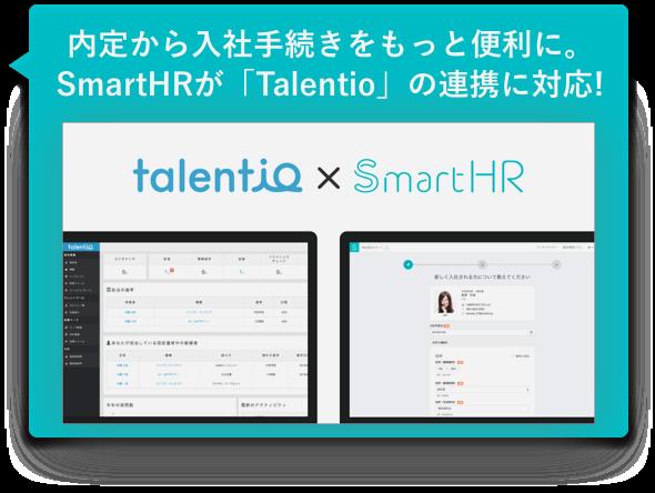 内定から入社手続きをもっと便利に。SmartHRが「Talentio」の連携に対応!
