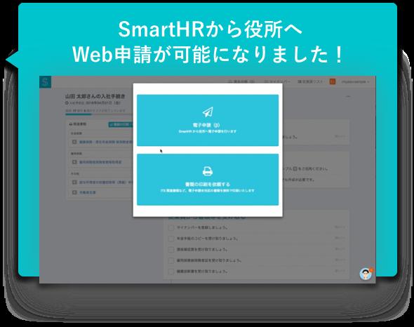 SmartHRから役所へWeb申請が可能になりました!