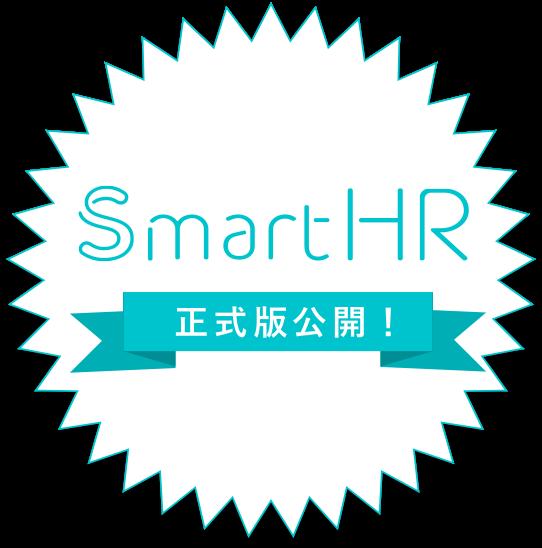 SmartHR 正式版公開!