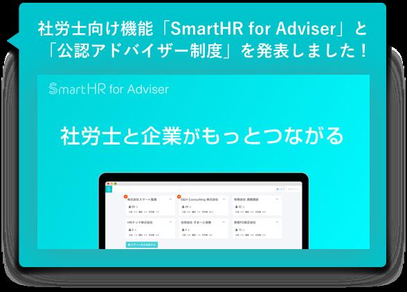 社労士向け機能「SmartHR for Adviser」と「公認アドバイザー制度」を発表しました!