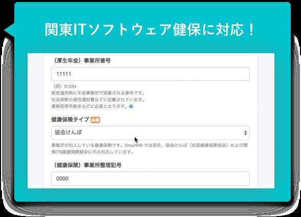 関東ITソフトウェア健保に対応!