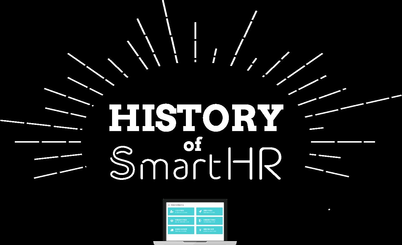 HISTORY of SmartHR