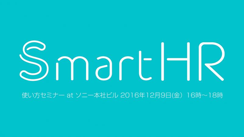 SmartHR使い方セミナー