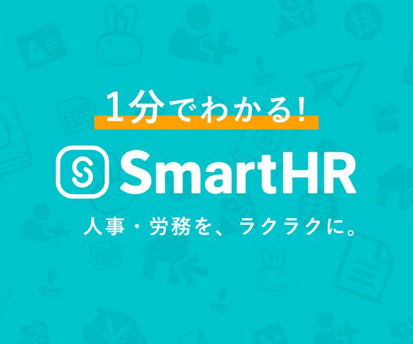 1分でわかる!SmartHR