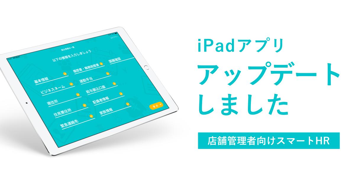 ipad アプリ アップデート