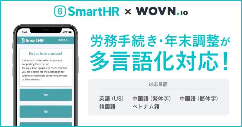 SmartHR が WOVN.io と連携し、5ヶ国語の「多言語化機能」提供開始 ...