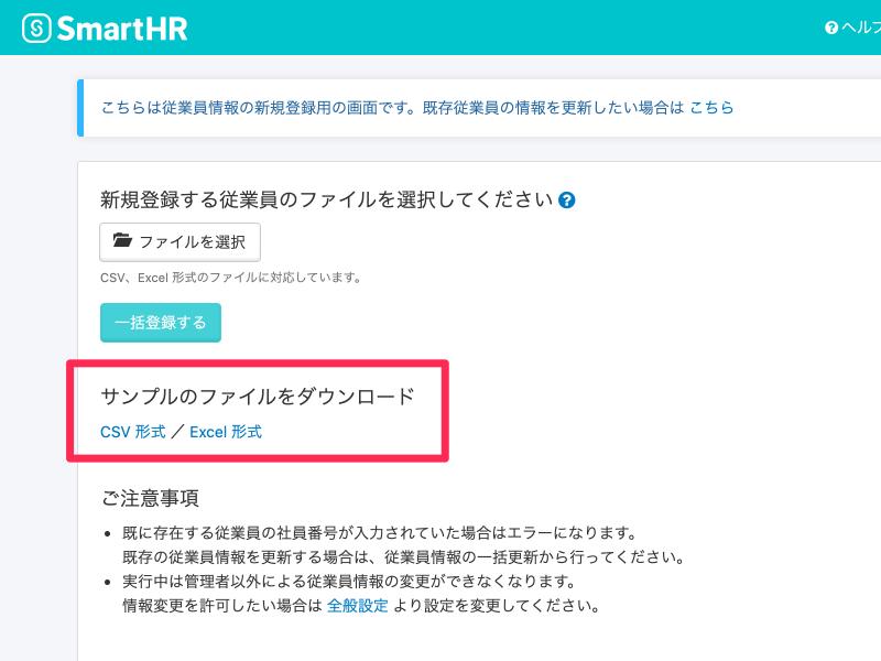従業員情報の一括登録画面のサンプルファイル