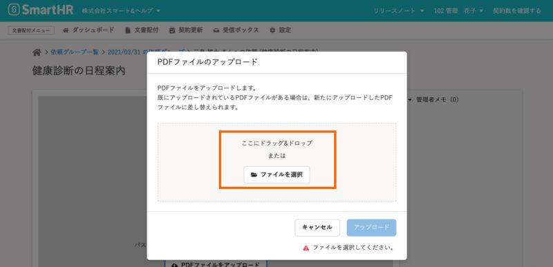 【文書配付】本機能以外で作成したPDFファイルを配付できるようになりました