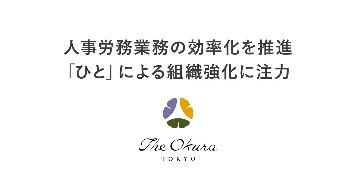 株式会社ホテルオークラ東京ロゴ、人事労務業務の効率化を推進、「ひと」による組織強化に注力