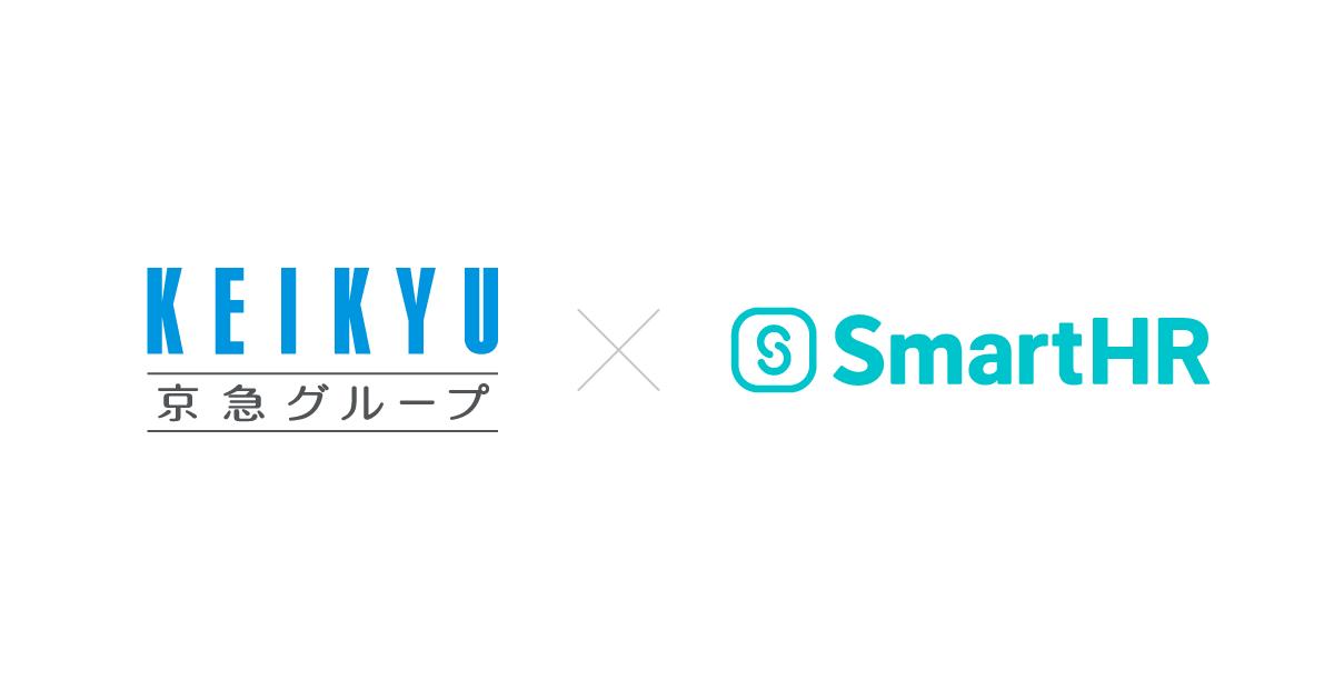 京急グループとSmartHRのロゴ