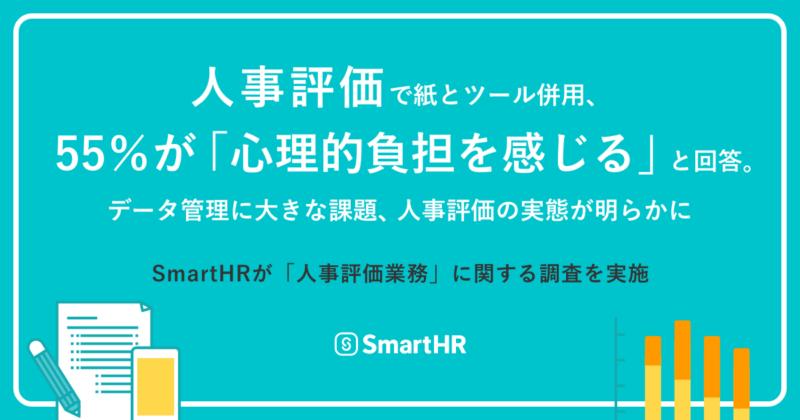 アイキャッチ、人事評価で紙とツール併用、55%が「心理的負担を感じる」と回答。 データ管理に大きな課題、人事評価の実態が明らかに 〜 SmartHRが「人事評価業務」に関する調査を実施 〜