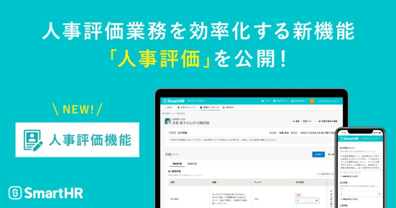 アイキャッチ、人事評価業務を効率化する新機能「人事評価」を公開!